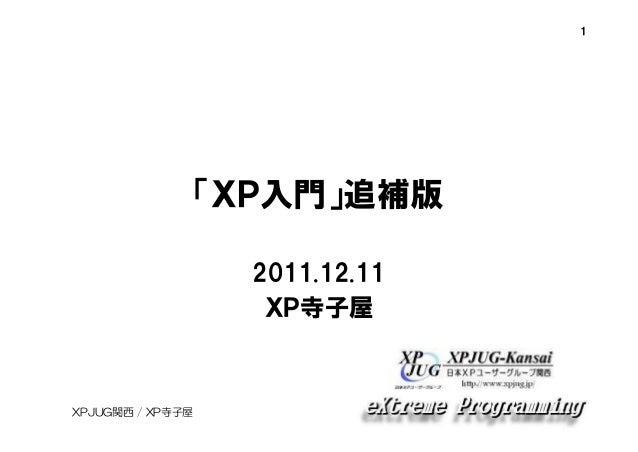 1  「XP入門」追補版 2011.12.11 XP寺子屋  XPJUG関西 / XP寺子屋