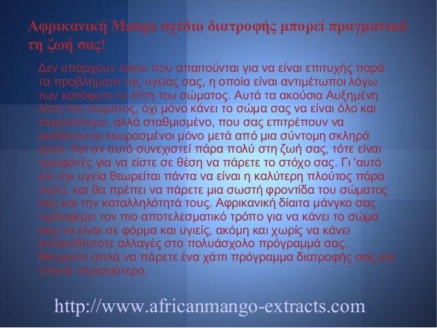 Αφρικανική Mango σχέδιο διατροφής μπορεί πραγματικάτη ζωή σας! Δεν υπάρχουν λόγοι που απαιτούνται για να είναι επιτυχής πα...