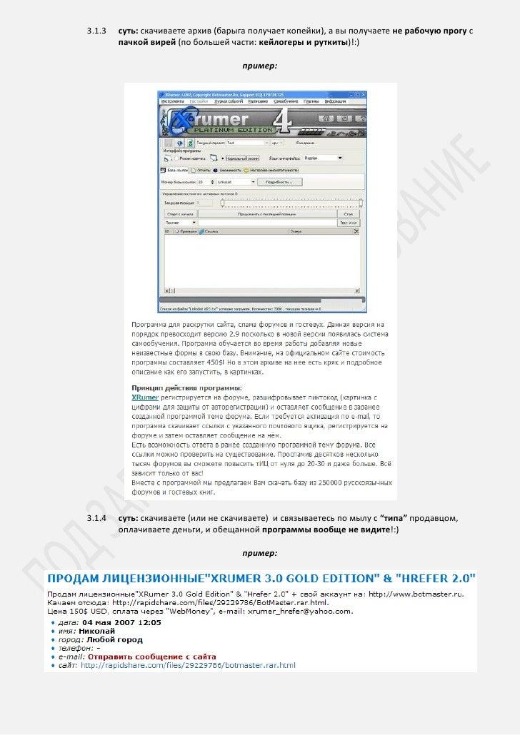 Купить Элитные Прокси Для Парсинга Yahoo: Схема поиска прокси