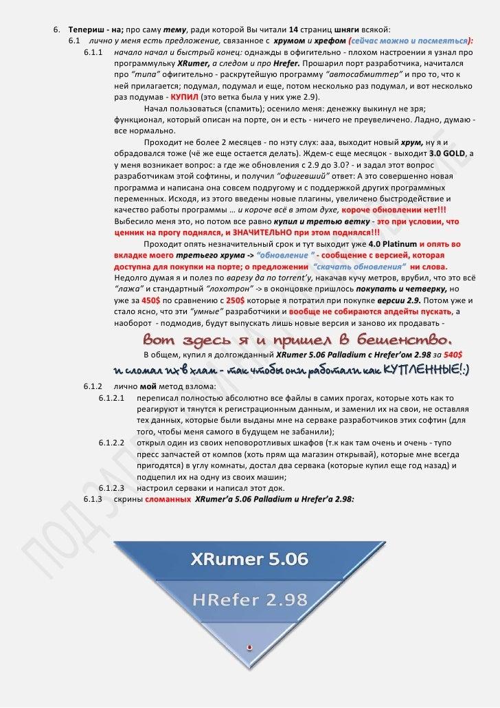 Рабочие Прокси Для Парсинга Гугл: Схема поиска прокси для