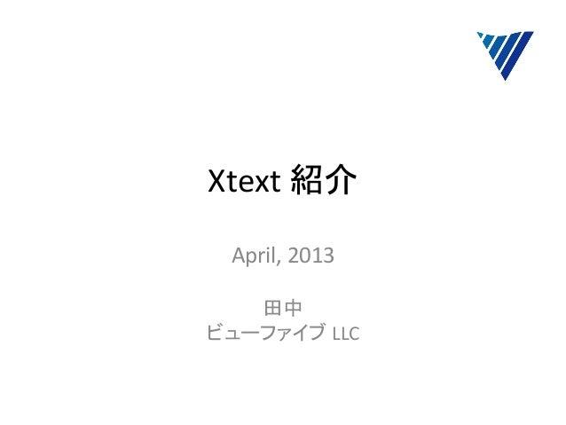 Xtext 紹介April, 2013  田中 ビューファイブ LLC