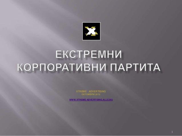 XTREME ADVERTISING        ОКТОМВРИ 2012WWW.XTREME-ADVERTISING.ALLE.BG                                 1