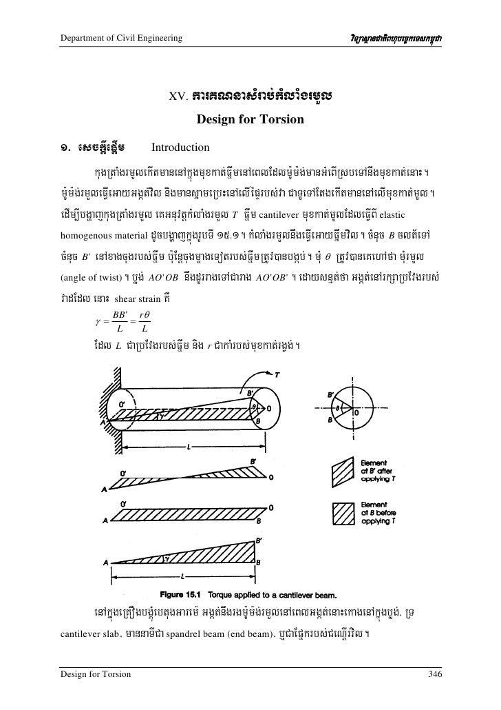 Xv design for torsion