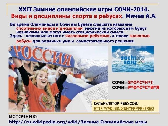XXII Зимние олимпийские игры Сочи-2014. Виды спорта в ребусах