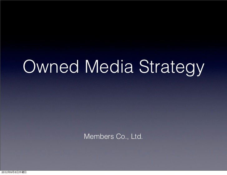 Owned Media Strategy               Members Co., Ltd.2012年9月6日木曜日