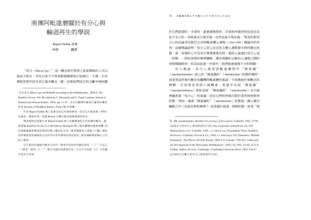 72       正觀雜誌第三十七期/二 ΟΟ 六年六月二十五日               南傳阿毗達磨關於有分心與                 輪迴再生的學說                                       ...