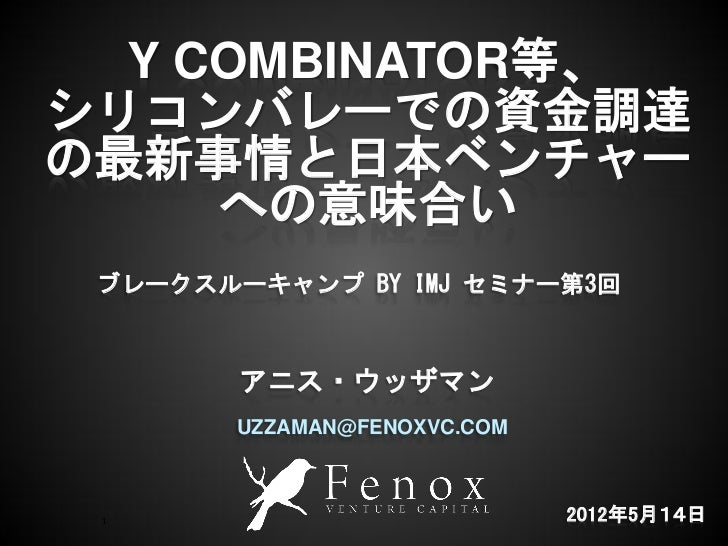 Y combinator等、シリコンバレーの資金調達の最新事情と日本ベンチャーへの意味合い(最新版)