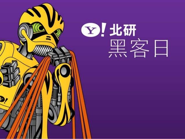 Y hack-china-2013