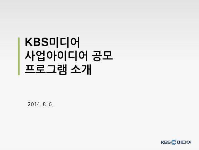 Kbs미디어 사업아이디어 공모 프로그램 소개 v1.1
