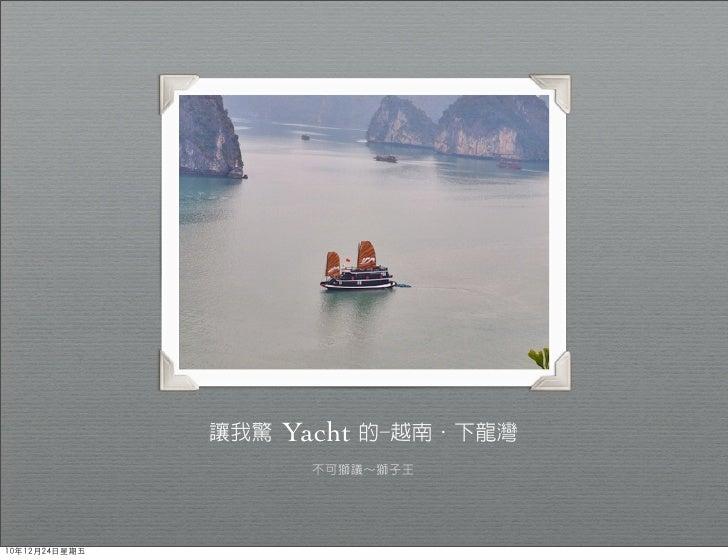 讓我驚Yacht的越南下龍灣