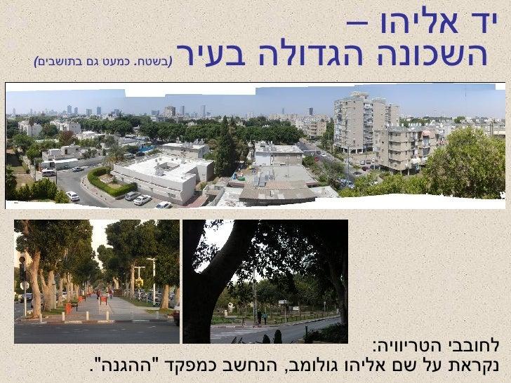 Yad Eliyahu Presentation