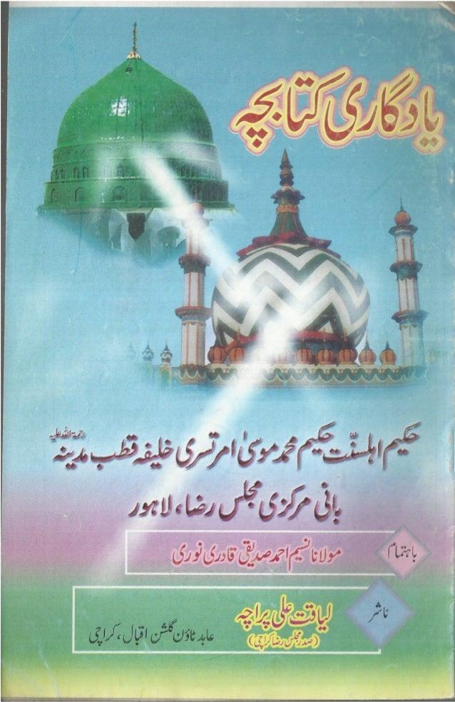 Yadgari kitabcha by hakim e ahle sunnat