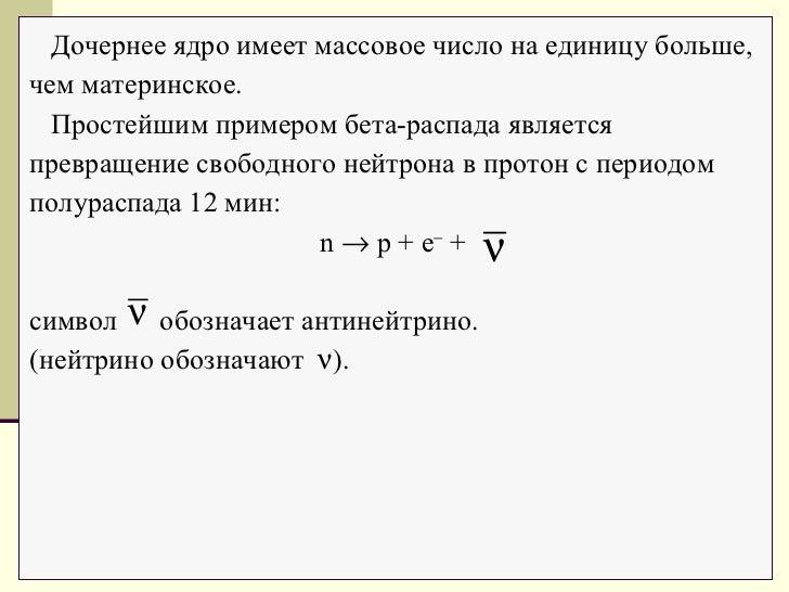 примером бета-распада