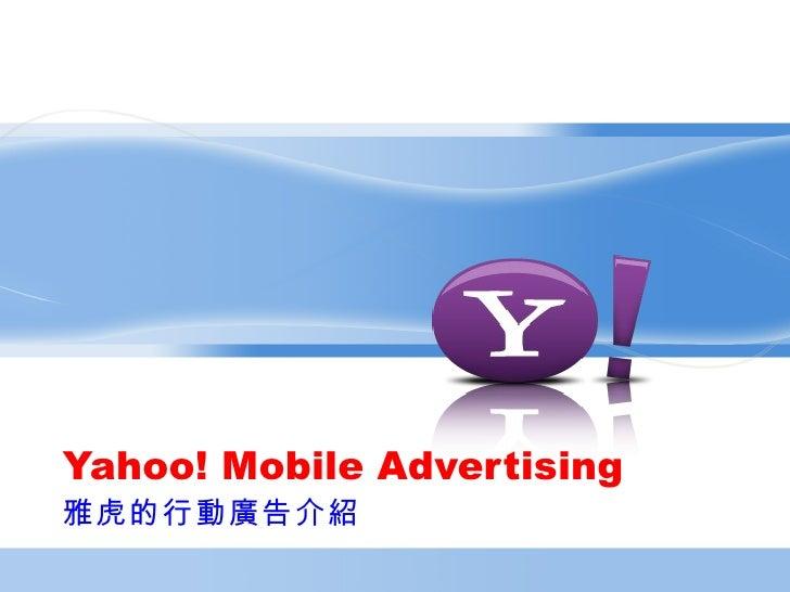 Yahoo! Mobile Advertising 雅虎的行動廣告介紹
