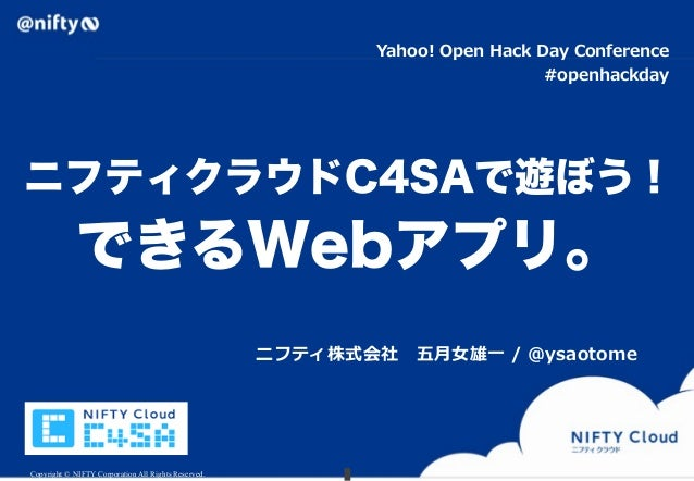 Yahoo! Open Hack Day Conference NIFTY Cloud C4SA