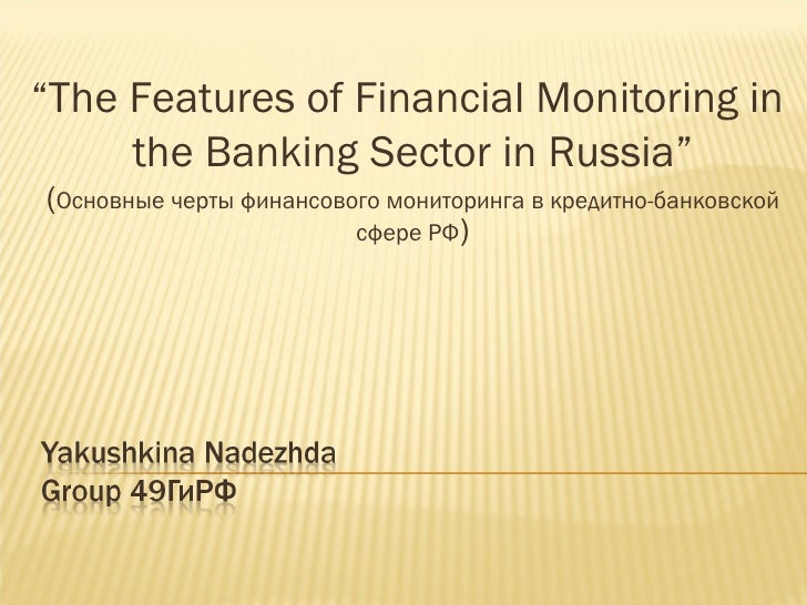 """ The Features of Financial Monitoring in  the Banking Sector in Russia"" ( Основные черты финансового мониторинга в кредит..."