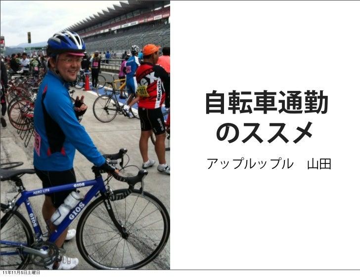 自転車通勤               のススメ              アップルップル山田11年11月5日土曜日