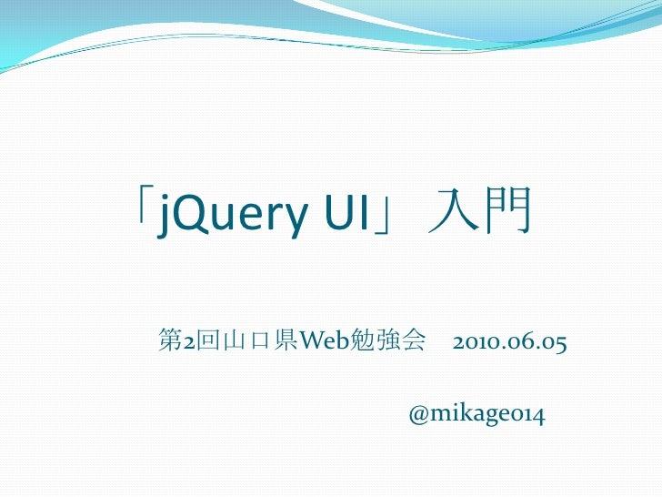 Yamaguchi webgroup02 jQueryUI