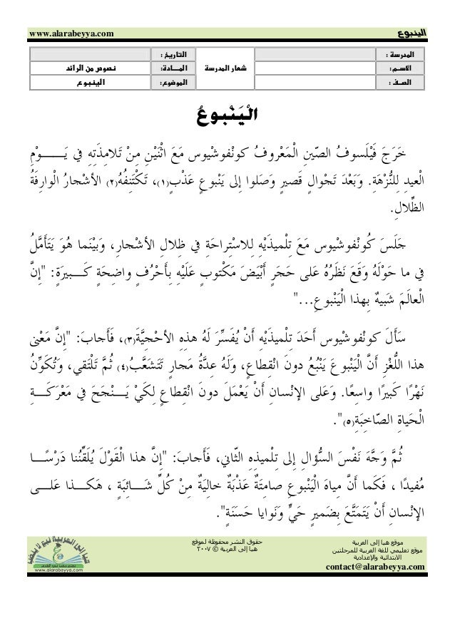 ƕƺŞƴǀƫř  ϊϗϮϤϟΔχϮϔΤϣήθϨϟϕϮϘΣ ΔϴΑήόϟϰϟ·Ύϴϫ‹˻˹˹̀    www.alarabeyya.com ΔϴΑήόϟϰϟ·ΎϴϫϊϗϮϣ ϴΘϠΣήϤϠϟΔϴΑήόϟΔϐϠϟϲϤϴϠόΗϊϗϮϣϦ ϭ...
