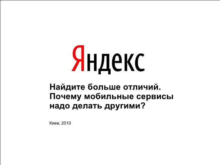 Найдите больше отличий. Почему мобильные сервисы надо делать другими? Киев, 2010