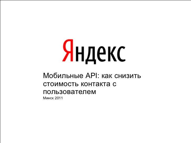 Мобильные API: как снизить стоимость контакта с пользователем Минск 2011