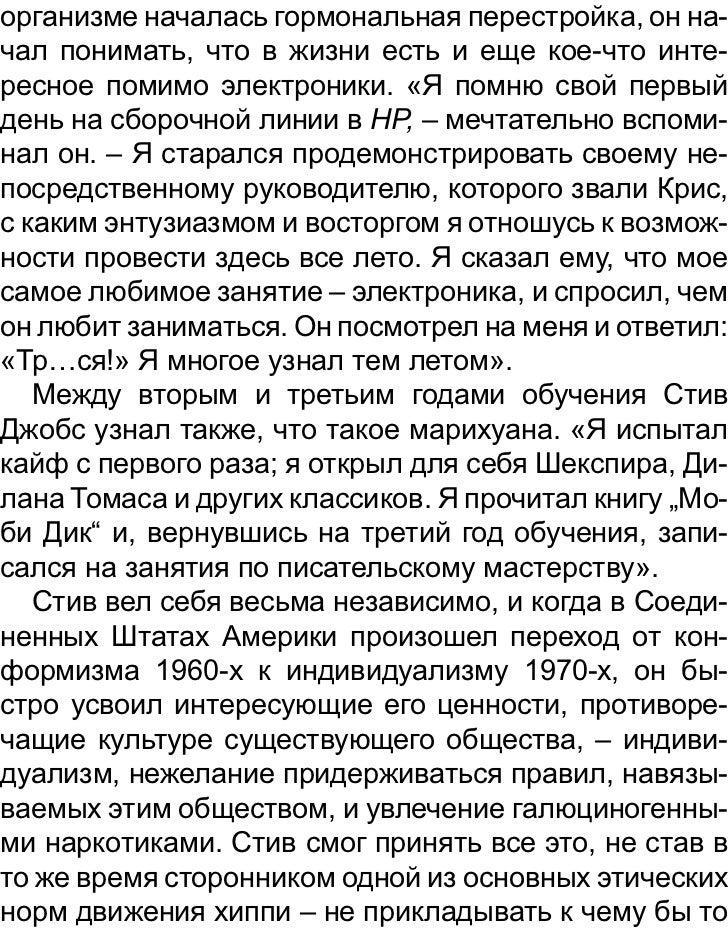 Yang d. ikona_stiv_djobs.a6
