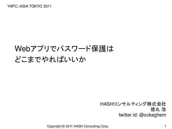 YAPC::ASIA TOKYO 2011   Webアプリでパスワード保護は   どこまでやればいいか                                                  HASHコンサルティング株式会社    ...