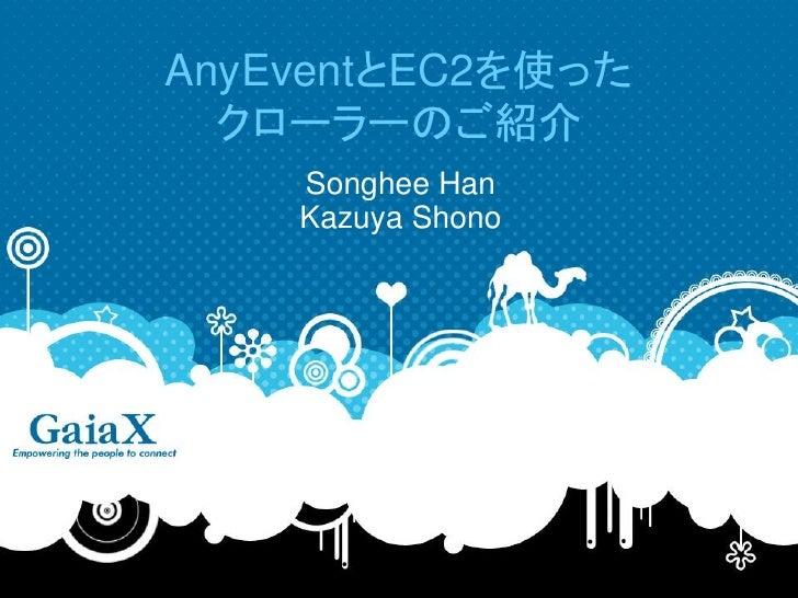 AnyEventとEC2を使った   クローラーのご紹介     Songhee Han     Kazuya Shono