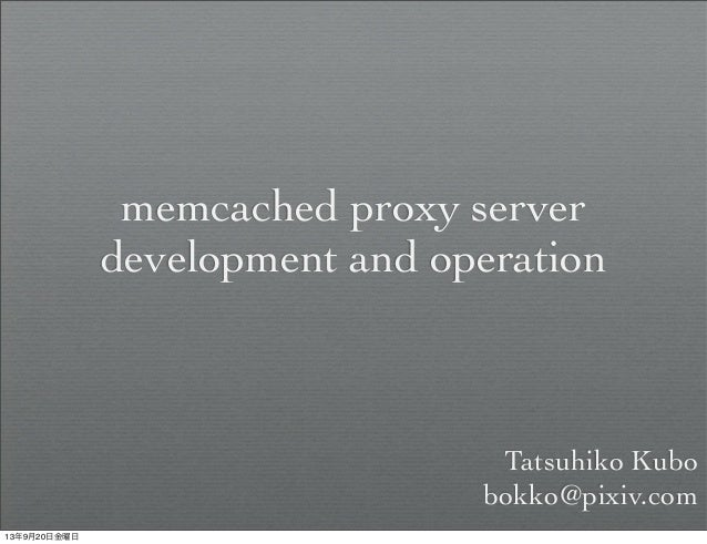 memcached proxy server development and operation
