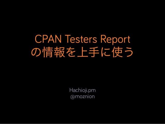 CPAN Testers Report の情報を上手に使う Hachioji.pm @moznion