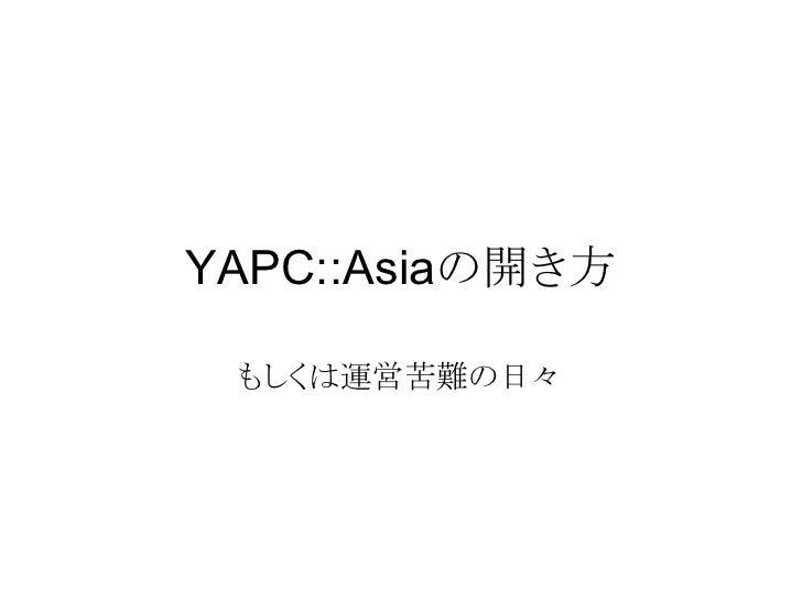 YAPC::Asiaの開き方   もしくは運営苦難の日々
