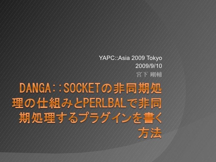 YAPC::Asia 2009 Tokyo 2009/9/10 宮下 剛輔
