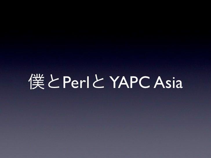 僕とPerlとYAPC Asia