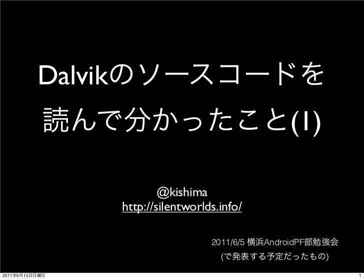 Dalvik Source Code Reading