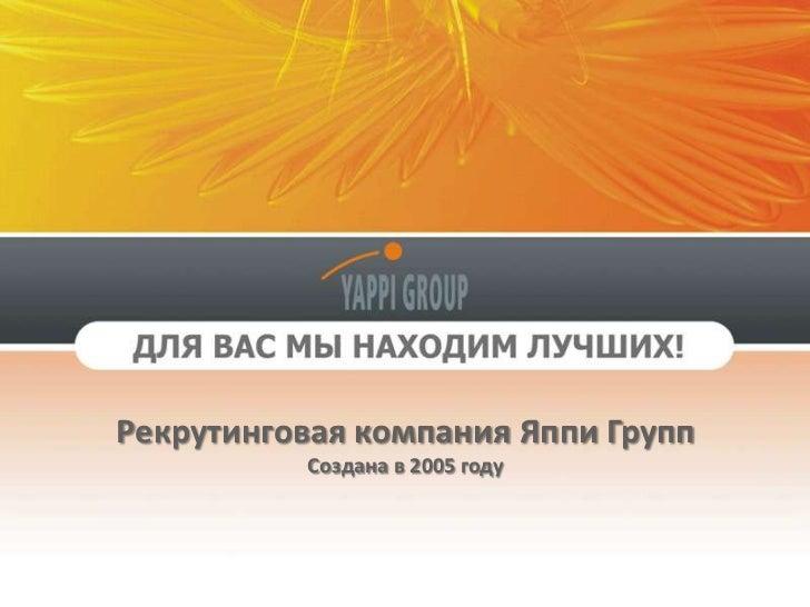 Рекрутинговая компания Яппи Групп          Создана в 2005 году
