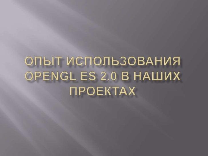 OpenGL ES 2.0 in iPhone game development