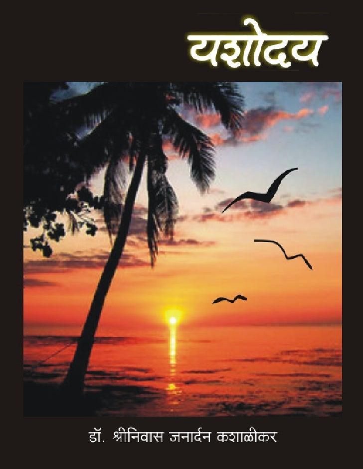 Yashoday A Bestseller For Super Success  Dr. Shriniwas Kashalikar