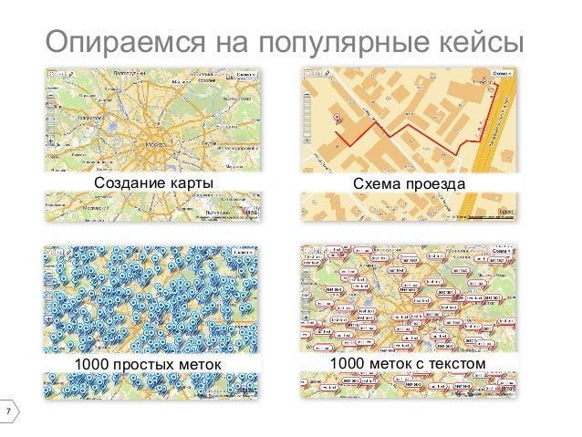 карты Схема проезда 1000