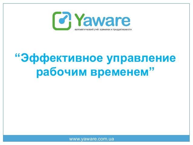 """""""Эффективное управление рабочим временем""""  www.yaware.com.ua"""