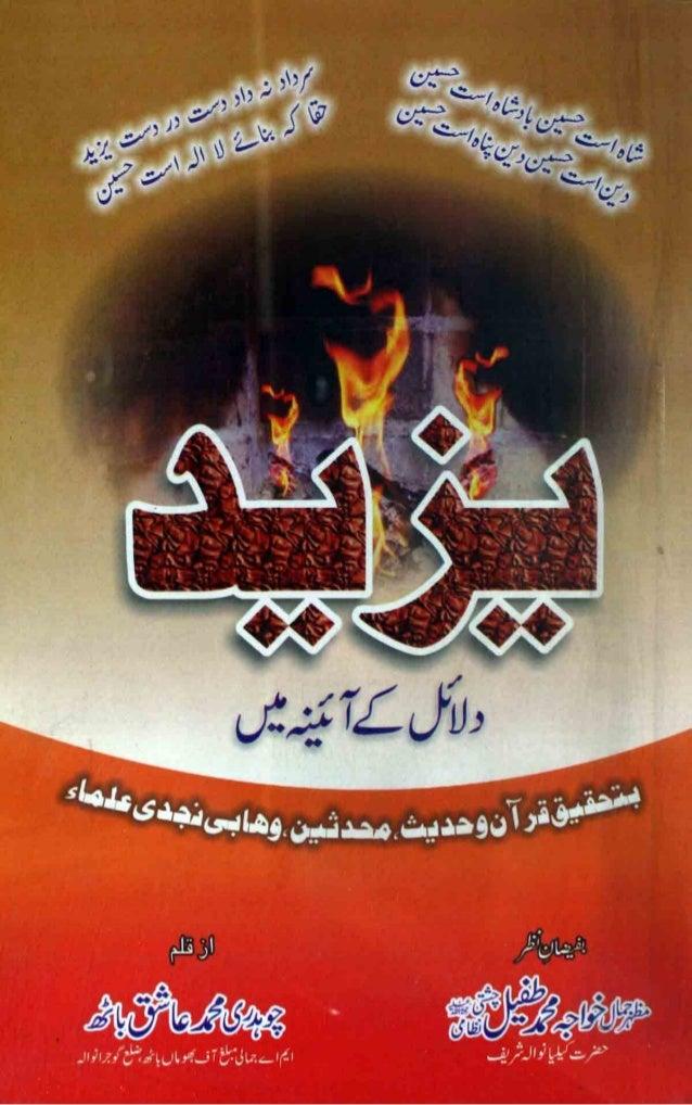 Yazeed dlail-k-aeenay-main