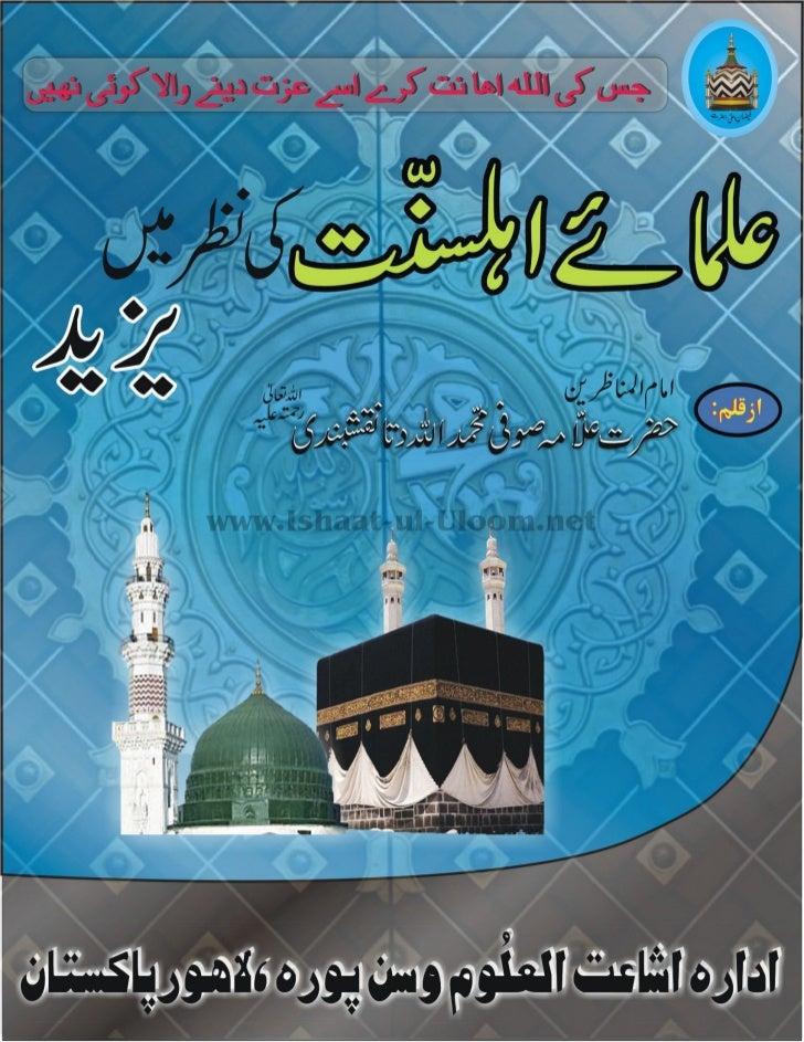 Yazeed ulama-e-ahle-sunnat-ke-nazr-mein