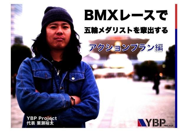 YBP PROJECTでは、国内初となる世界基準のBMXレースコースを、八ヶ岳(山梨県北杜市)に完成さ せました。 現在、国内唯一となる世界基準のコースです。さらに、中国にて北京五輪時にコースは造られていました が、五輪後に取り壊しとなってしま...