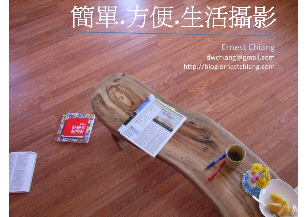 簡單.方便 生活攝影 簡單 方便.生活攝影    方便                 Ernest Chiang              dwchiang@gmail.com      http://blog.ernestchiang.com