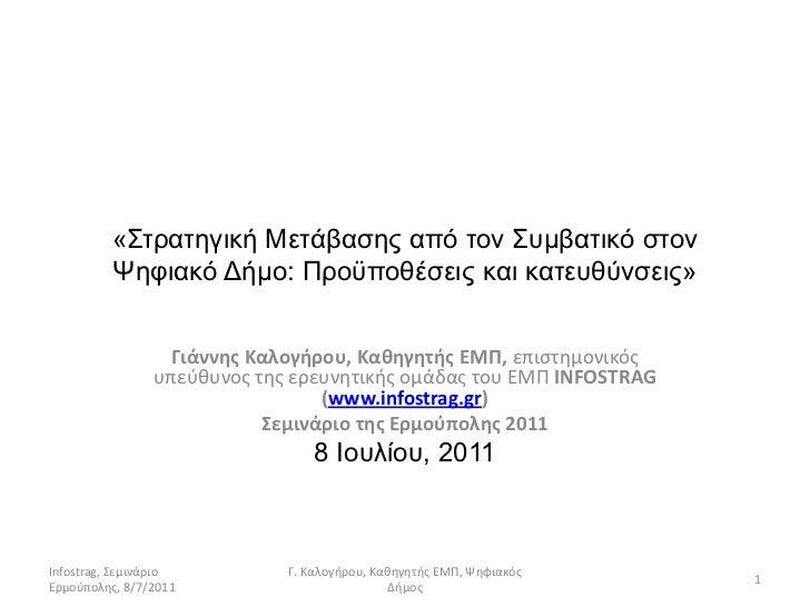 «Σηξαηεγηθή Μεηάβαζεο απφ ηνλ Σπκβαηηθφ ζηνλ         Χεθηαθφ Γήκν: Πξνυπνζέζεηο θαη θαηεπζχλζεηο»                  Γιάννησ...