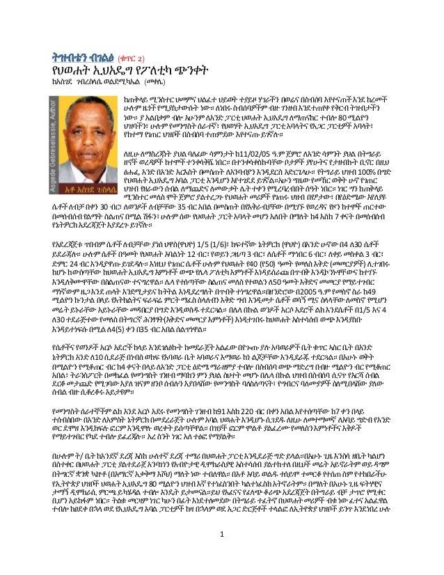 Ethiopian People's Revolutionary Democratic Front EPRDF on The Run.