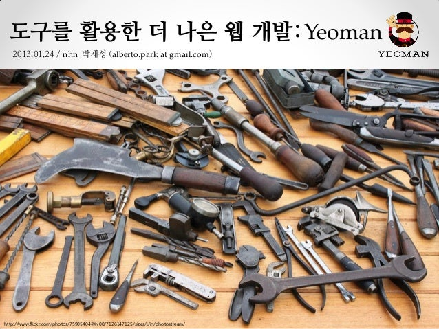 도구를 활용한 더 나은 웹 개발: Yeoman   2013.01.24 / nhn_박재성 (alberto.park at gmail.com)http://www.flickr.com/photos/75905404@N00/7126...