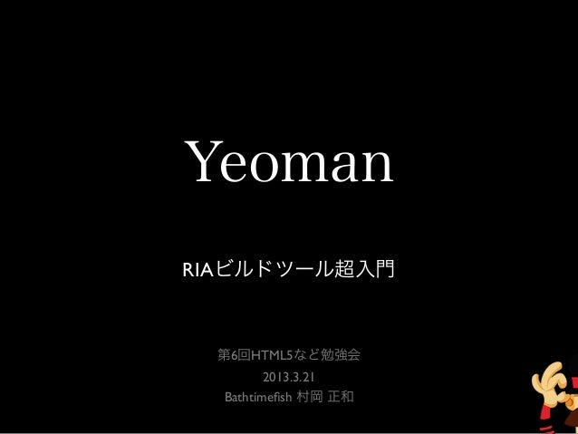Yeoman RIAビルドツール超入門