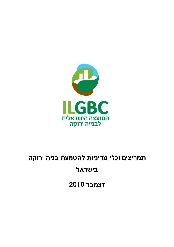 תמריצים וכלי מדיניות להטמעת בניה ירוקה               בישראל             דצמבר 0102