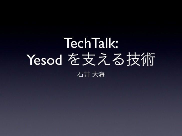 TechTalk:Yesod を支える技術     石井 大海