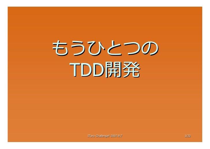 もうひとつの  TDD開発     ITpro Challenge! 2007.9.7   1/32                                /32